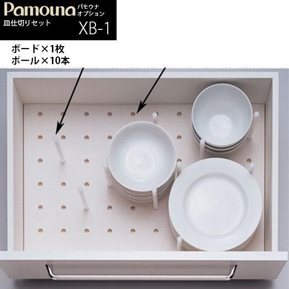 パモウナ 食器棚 オプション 皿仕切りセット XB-1 食器 ダイニングボード レンジ台