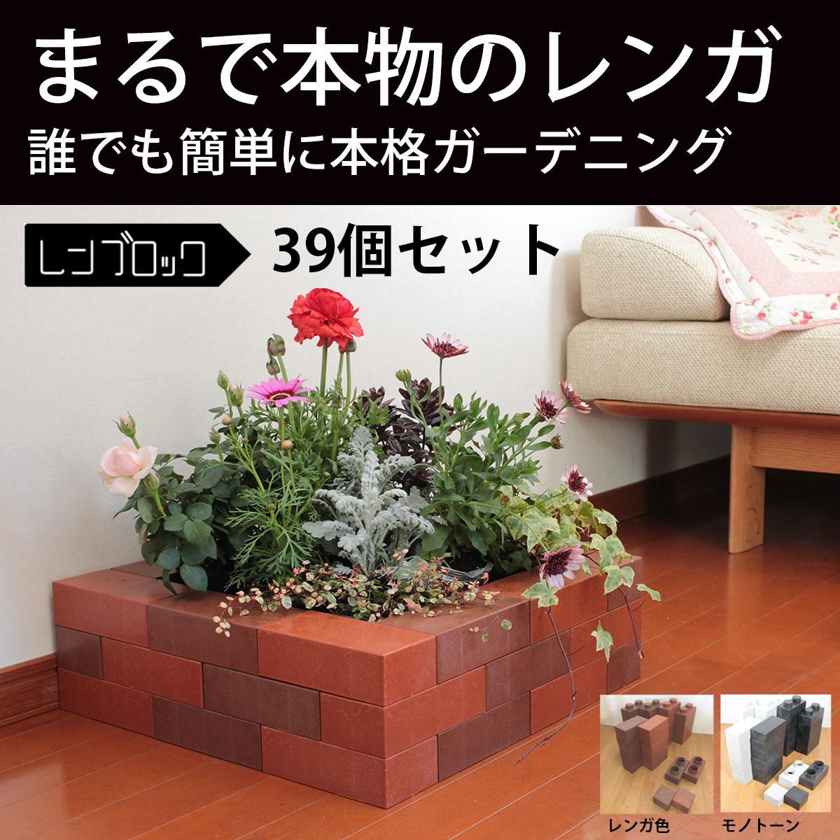 ブロック 花壇 ガーデニング 軽量 レンブロック 39個セット 軽量ブロック 置くだけ 庭に ベランダに DIY ガーデン 樹脂 renblock