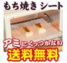 【BIO】もち焼きシート1枚入