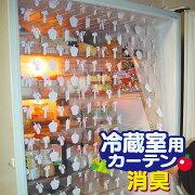 オリエント【BIO】【送料無料!!】【DM便】省エネ冷蔵室用カーテン(消臭)
