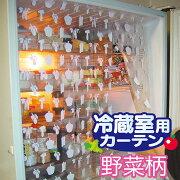 オリエント【BIO】【送料無料!!】【DM便】省エネ冷蔵室用カーテン(野菜柄)