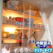 オリエント【BIO】【送料無料!!】【DM便】省エネ(新)冷蔵室用カーテン