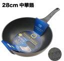 フライパン 28cm BIO 中華鍋 オリエント【プレミアムエンボス 中華鍋28cm】
