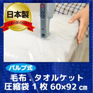 日本製 【オリエント】バルブ式毛布・タオルケット圧縮袋 1枚入
