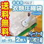 【BIO】【送料無料!!】【DM便】超薄型バルブ式衣類圧縮袋コンパクト2枚入