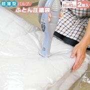 【送料無料】【DM便】【オリエント】超薄型バルブ式ふとん圧縮袋2枚入★☆
