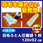 【BIO】羽毛ふとん圧縮袋1枚入