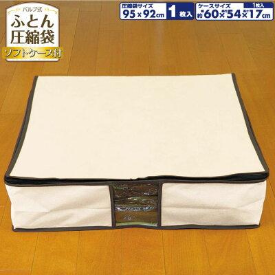 布団圧縮袋 種類 タイプ別 選び方 ポイント ケース付き 収納 オリエント バルブ式ふとん圧縮袋ソフトケース付