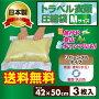 日本製【BIO】【送料無料!!】【DM便】衣類トラベル圧縮袋Mサイズ3枚入