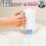 圧縮袋 ふとん Q-PON(キューポン) オリエント 日本製 【Q-PON!セット 電動吸引ポンプ&バルブ式ふとん圧縮袋 2枚入】
