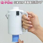 【BIO】Q-PON単体
