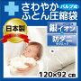 【BIO】抗菌防臭・防ダニ!バルブ式さわやかふとん圧縮袋1枚入