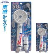 【送料無料!!】節約節水シャワーヘッド50%!手元のスイッチで簡単ON・OFF!節水爽感シャワー