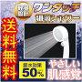 節約節水シャワーヘッド50%!極細水流ワンタッチ細滴シャワー