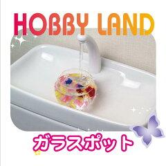 トイレのインテリア/インテリア雑貨 「ガラスポット(フラワー付)