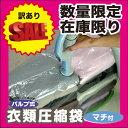 日本製【訳あり】【オリエント】バルブ式衣類圧縮袋マチ付 1枚入