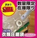 日本製【オリエント】【訳あり】バルブ式衣類圧縮袋 コンパクト 1枚入