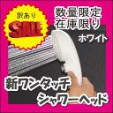 【オリエント】【訳あり】新ワンタッチシャワーヘッド(ホワイト)