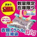 【日本製】【オリエント】【訳あり】衣類トラベル圧縮袋Bigサイズ 3枚入