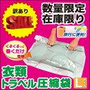 【送料無料】【日本製】【オリエント】【DM便】【訳あり】衣類トラベル圧縮袋Lサイズ 5枚セット