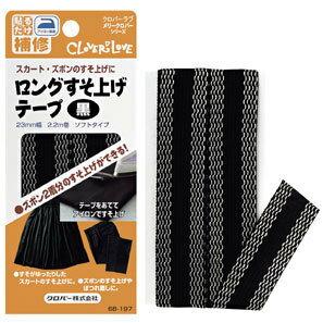 クロバー ロングすそ上げテープ 黒 68-197   裾上げ 裾上げテープ