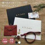 A.Y.Judieのギフトラッピング ギフト プレゼント A.Y.Judie