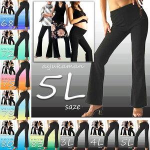 【P-1-5L】マガンダパンツ5Lサイズ(股上ゆったりブーツカット)★動きやすい!やせて見える!社交ダンス衣装ストレッチ社交ダンスパンツS〜2L旅行美脚パンツシニアファッションチュニックワンピと50代60代70代ファッションブラックフォーマル