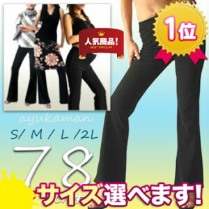 【P-1-78】ブーツカットパンツ(黒)股下78cm丈