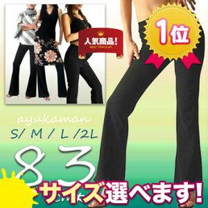 【P-1-83】ブーツカットパンツ(黒)股下83cm丈