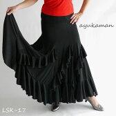 【LSK-17】社交ダンス フラメンコ 衣装 5847 ななめに入ったフリルがボリュームたっぷりなフラメンコ用スカート フラメンコ定番 パソドブレ パソ ダンス衣装 フラメンコファルダ Flamenco ジプシー カルメンパソドプレ