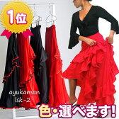 フラメンコ 衣装【LSK-2】6973# 情熱的 ボリュームたっぷり2段フリルスカート ロングスカート ファルダ 衣装 デモ フォーメーション イベントコンパニオン 社交ダンス ダンス衣装 黒 カルメン パソドブレ ジプシー Flamenco 舞台衣装 ロング丈スカート