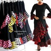 フラメンコ スカート衣装【lsk07】 フラメンコ 衣装 水玉フリルロングスカート 6603# 【1位受賞】【全16色】フラメンコ Flamenco 社交ダンス 衣装 ダンス衣装 黒 ロング丈スカート