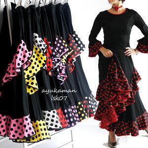 【lsk07】フラメンコ衣装水玉フリルスカート6603#【1位受賞】【全16色】フラメンコFlamenco社交ダンス衣装スカートダンス衣装黒ロングスカート