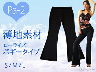 Rise shallow bootcut ★ ポギーパンツ thin material ★ beauty leg pants ★ stretch pants ★ ballroom dance costume ★ belly dance costumes ★ Yogawear ★ yoga pants ★ dance costume beauty leg pants yoga are Dancewear