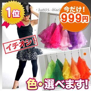 【chu】パニエ チュチュスカート ミニスカート ダンス衣装 大人 ボリューム …