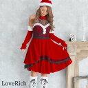 サンタ衣装 サンタコス  1093レースサンタ4点セットコスプレ サンタクロース クリスマス コスチューム キャバドレス