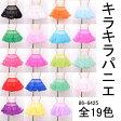 【chu-ki-2】パニエ チュチュスカート ミニスカート カラーランニング 全32色