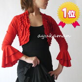 フラメンコ 衣装 ミニフリルボレロ 6964【t20】ボレロ tops 衣裳 Flamenco 社交ダンス