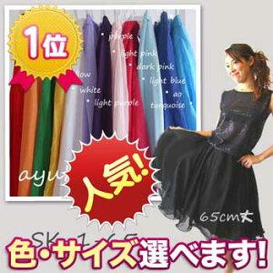 シフォン スカート キャバドレス キャバクラ コーラス フォーマル ステージ