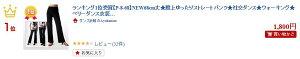 ランキング1位受賞【P-8】股上ゆったりストレートパンツ★社交ダンス★ダンスパンツ★ベリーダンス衣装★ストレッチパンツ★ダンス衣装★美脚パンツ★ヨガパンツ★ウォーキング★レビュー書いて次回【送料無料】【マラソン201310_最安値挑戦】【RCP】【5P13oct13_b】
