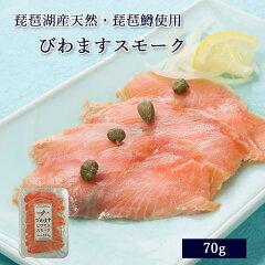 びわます スモーク 70g / Biwa trout Smoked 70g