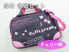 フルオープンバッグで軽い習字セット 呉竹 書道セット チェリー柄 GA-450S