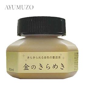 呉竹 パール書道液 金のきらめき BA301-6