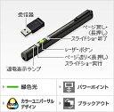 コクヨ パワーポイント対応タイプ レーザーポインター(緑色光) ELP-G30 1