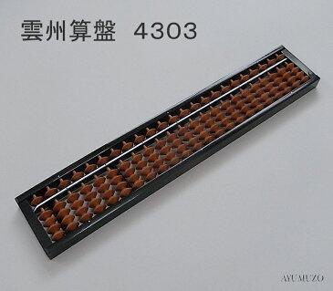 岡田算盤工業 雲州算盤 雲州そろばん カバ玉 23桁 4303