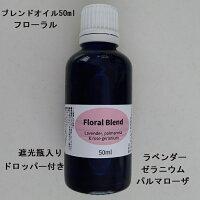 ブレンドエッセンシャルオイル 【フローラル】 50ml