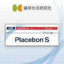 【薬のような偽薬】プラセボンS 偽薬 介護用 プラセボ プラ