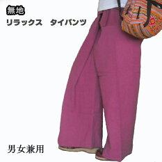 10カラー★タイパンツリラックスユニセックス