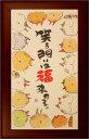 【100円OFFクーポン配布中】【アートフレーム】【ゆうパケット】御木...