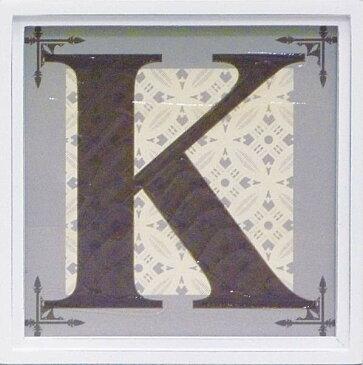 アルファベット アートフレーム K/インテリア 壁掛け 額入り 額装込 風景画 油絵 ポスター アート アートパネル リビング 玄関 プレゼント モダン アートフレーム おしゃれ 飾る Sサイズ 巣ごもり